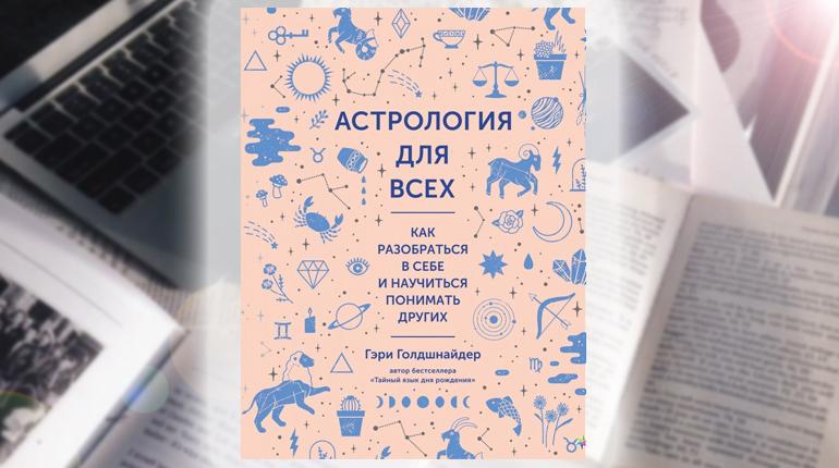 Книга, Астрология для всех, Гери Голдшнайдер, 978-5-389-14453-8