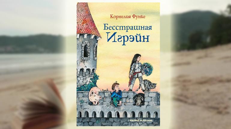 Книга, Бесстрашная Игрейн, Корнелия Функе, 978-5-389-15349-3