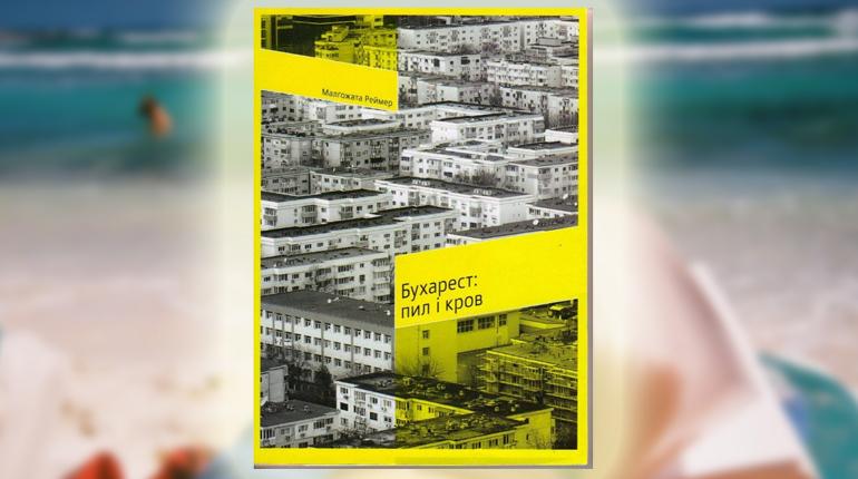 Книга, Бухарест, Малгожата Реймер, 978-617-569-221-9