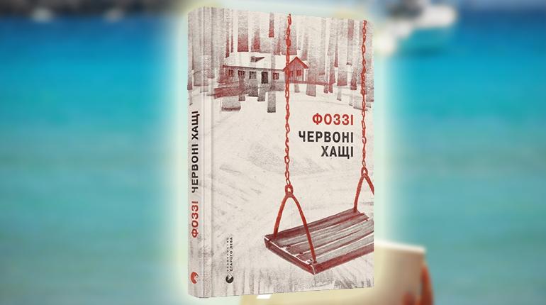 Книга, Червоні хащі, Фоззі, 978-617-679-670-1