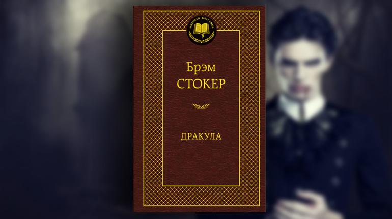 Книга, Дракула, Брем Стокер, 978-5-389-05694-7