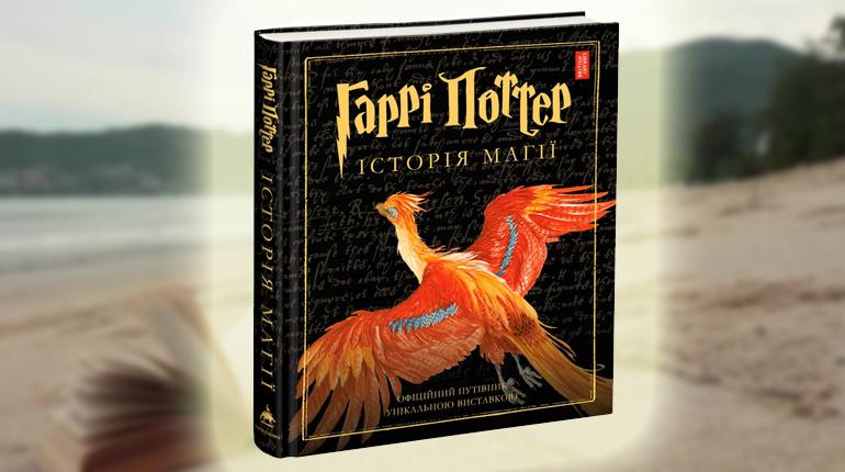 Книга, Історія магії, Джоан Роулинг, 978-617-585-168-5