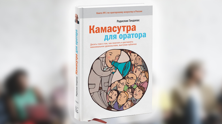 Книга, Камасутра для оратора, Радислав Гандапас, 978-5-00117-055-6