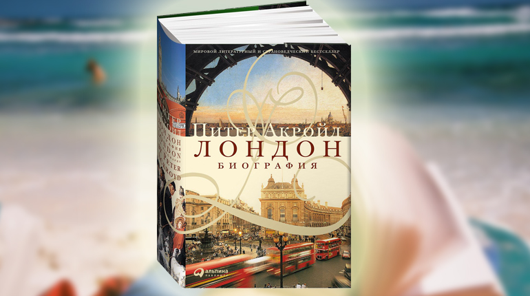 Книга, Лондон, Биография, Питер Акройд, 978-5-9614-5843-5