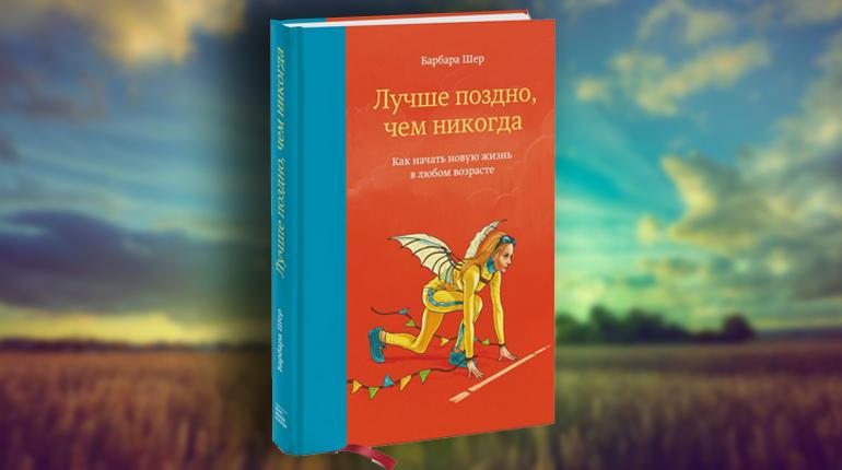 Книга, Лучше поздно, чем никогда, Барбара Шер, 978-5-00100-032-7