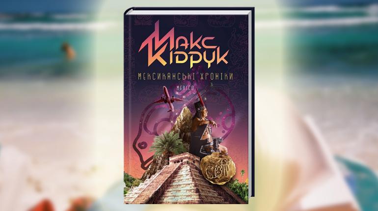 Книга, Мексиканські хроніки, Макс Кидрук, 978-617-12-0843-8