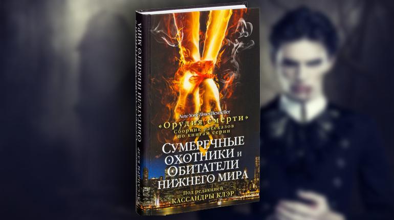 Книга, Орудия смерти, Кассандра Клер, 978-5-386-08884-2
