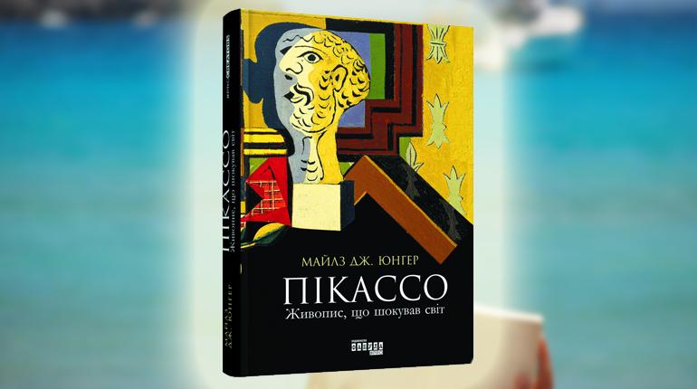Книга, Пікассо, Майлз Юнгер, 9786170950376