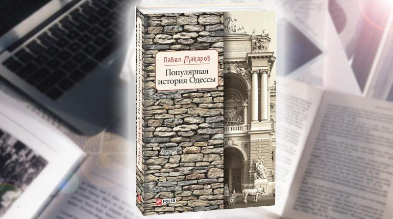 Книга, Популярная история Одессы, Павел Макаров, 978-966-03-8618-1