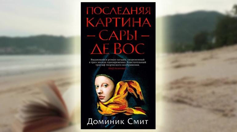 Книга, Последняя картина Сары де Вос, Доминик Смит, 978-5-389-15106-2