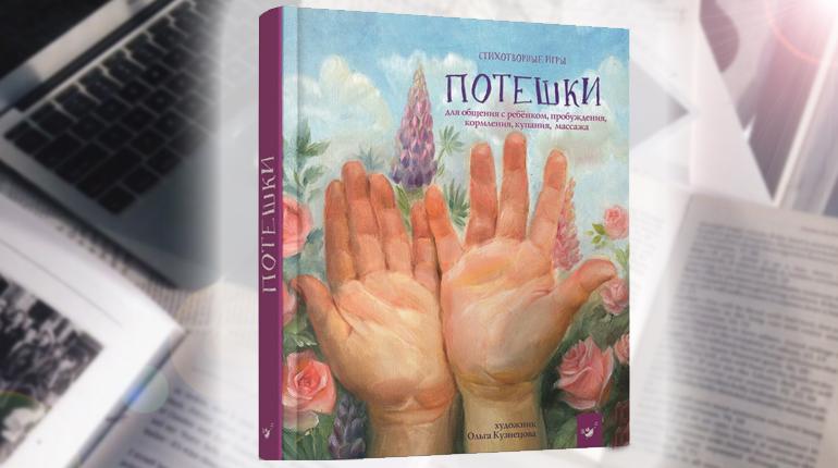 Книга, Потешки, Наталия Мазур, 978-966-915-253-4