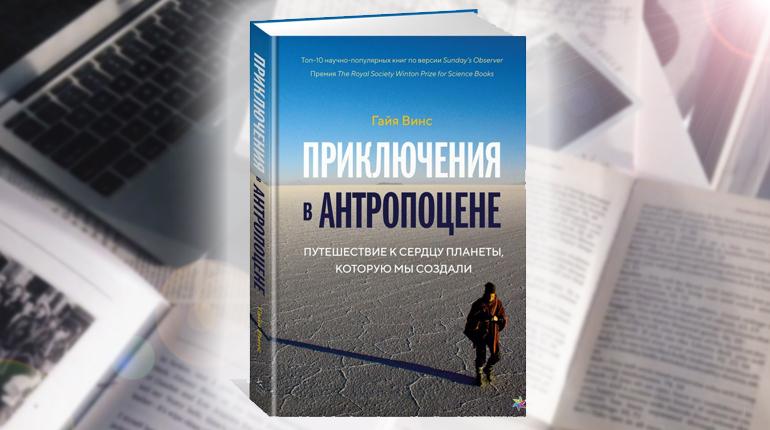 Книга, Приключения в антропоцене, Гайя Винс, 978-5-389-14117-9