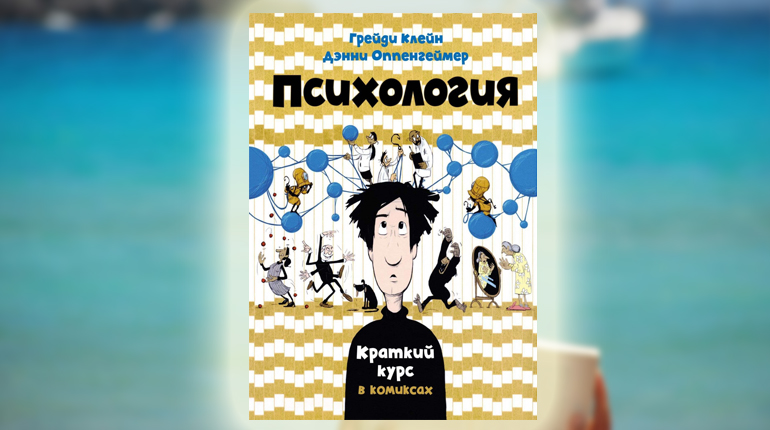 Книга, Психология, Краткий курс в комиксах, 978-5-389-12957-3