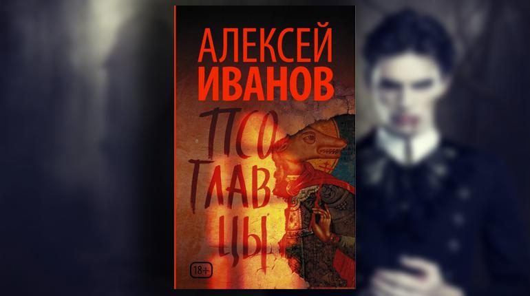 Книга, Псоглавцы, Алексей Иванов, 978-5-17-110152-7