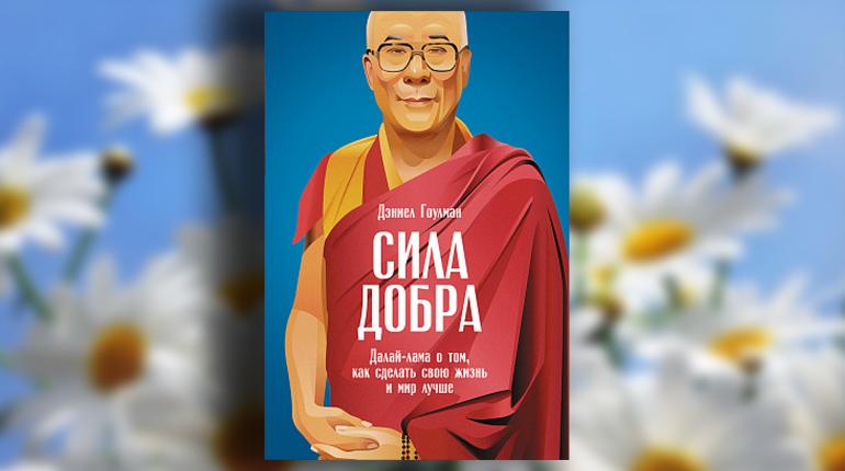 Книга, Сила добра, Дениел Гоулман, 978-5-9614-5941-8