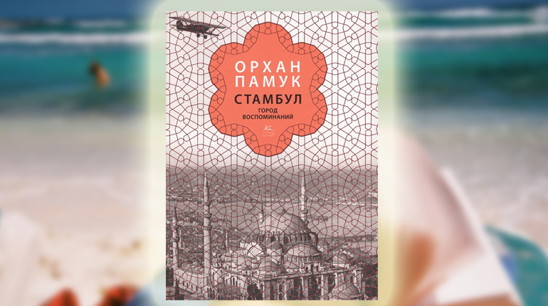 Книга, Стамбул, Орхан Памук, 978-5-389-13298-6