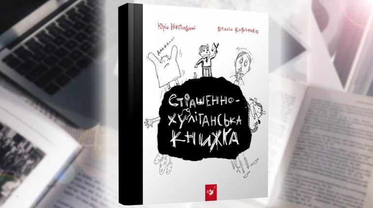 Книга, Страшенно-хуліганська книжка, Юрий Никитинский, 978-966-915-011-0
