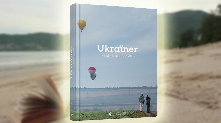Книга,Ukrainer, Країна всередені, 978-617-679-686-2
