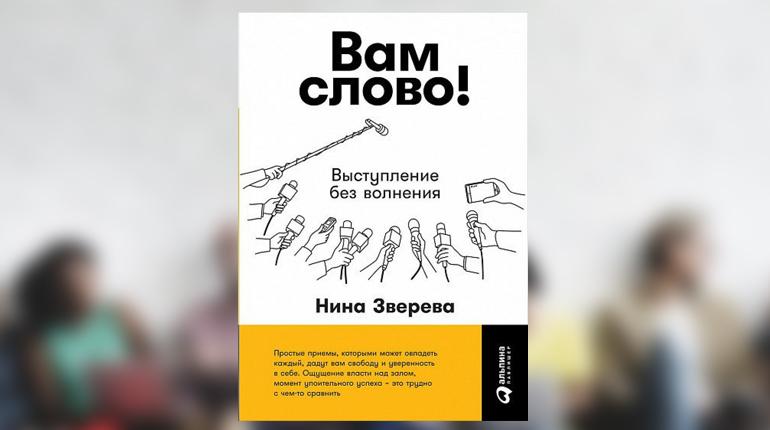 Книга, Вам слово, Нина Зверева, 978-5-9614-6997-4