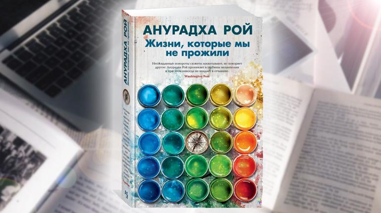 Книга, Жизни, которые мы не прожили, Анурадха Рой, 978-5-389-15836-8
