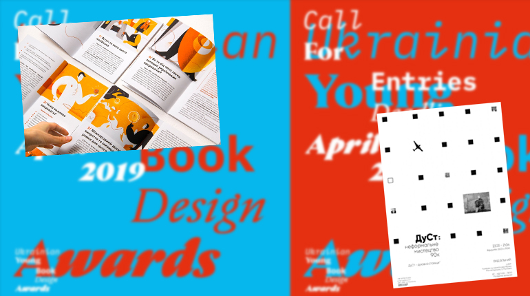 Статья, Победители конкурса книжного дизайна Ukrainian Young Book Design Awards, Новости