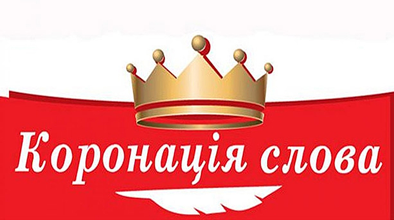 Статья, Объявлены победители Коронация слова 2019, Новости