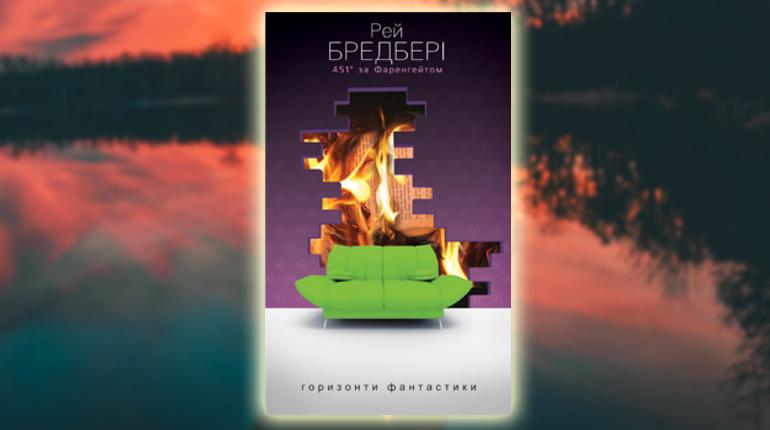 Книга, 451 градус по Фаренгейту, Рей Бредбери, 978-966-10-1266-9