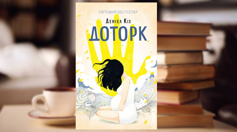 Книга, Доторк, Дениел Киз, 978-617-12-5118-2