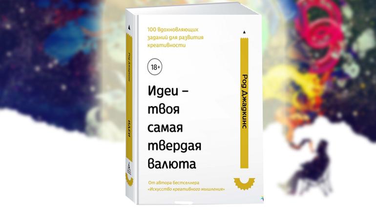 Книга, Идеи твоя самая твердая валюта, Род Джадкинс, 978-5-389-12807-1