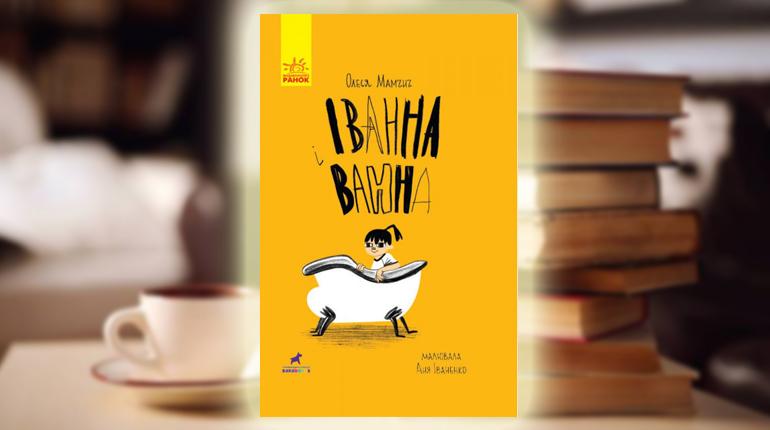 Книга, Іван і ванна, Олеся Мамчич, 9786170949998
