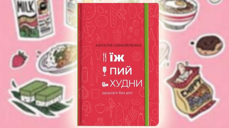 Книга, Їж пий худни, Наталія Самойленко, 978-617-7563-42-5