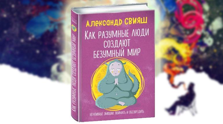 Книга, Как разумные люди создают безумный мир, Александр Свияш, 978-5-04-095308-0
