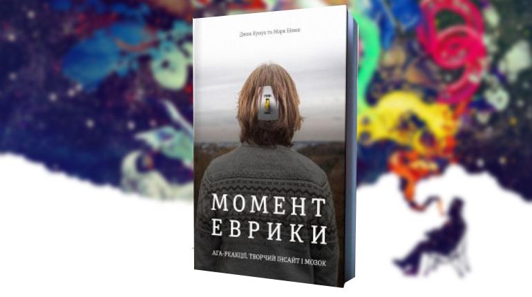 Книга, Момент Еврики, Марк Биман, 978-966-97639-2-1
