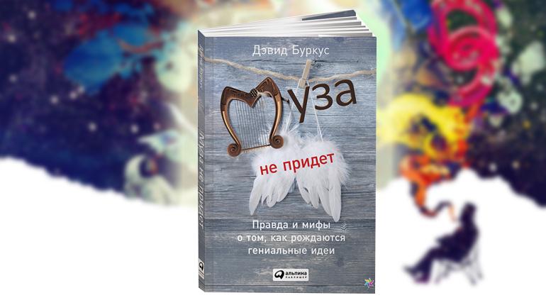 Книга, Муза не придет, Девид Брукс, 978-5-9614-4819-1