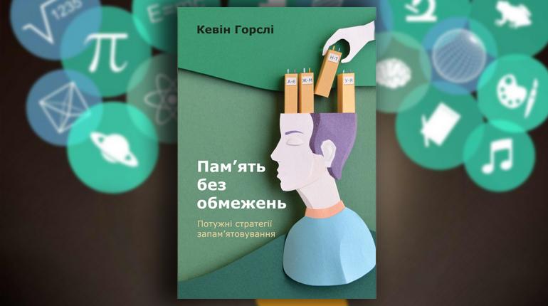 Книга, Пам'ять без обмежень, Кевін Горслі, 978-617-7730-07-0