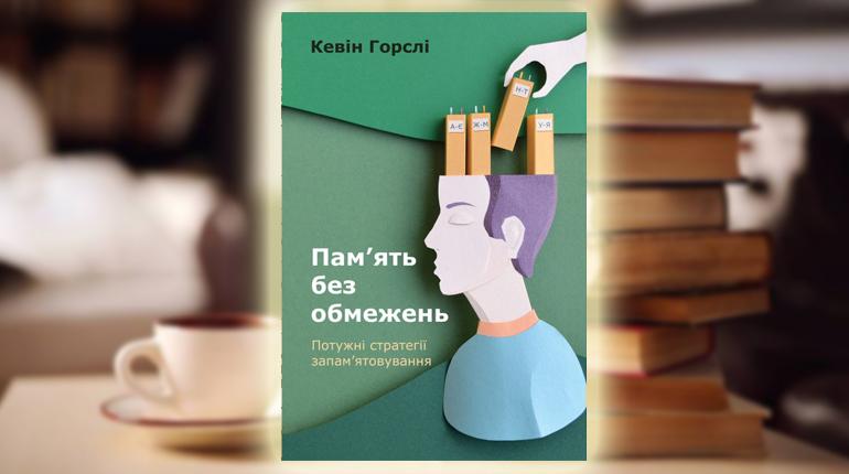 Книга, Пам'ять без обмежень, Кевин Горсли, 978-617-7730-07-0
