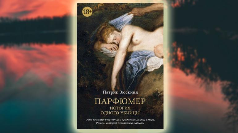 Книга, Парфюмер, Патрик Зюскинд, 978-5-389-09815-2
