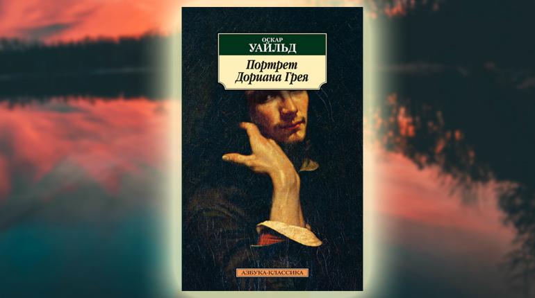 Книга, Портрет Дориана Грея, Оскар Уайльд, 978-5-389-01215-8