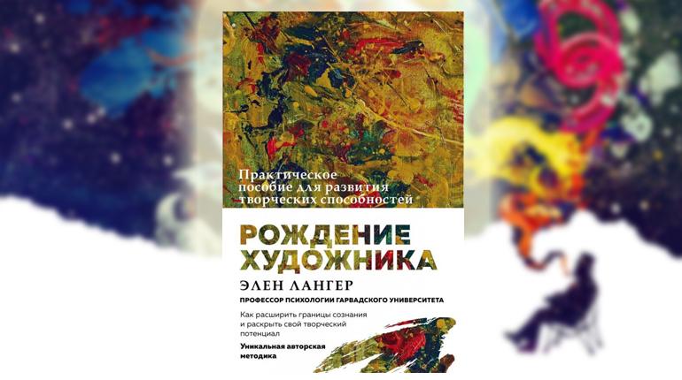 Книга, Рождение художника, Элен Лангер, 978-5-04-089318-8
