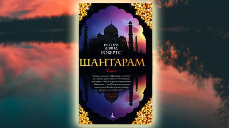 Книга, Шантарам, Девид Робертс, 978-5-389-01095-6