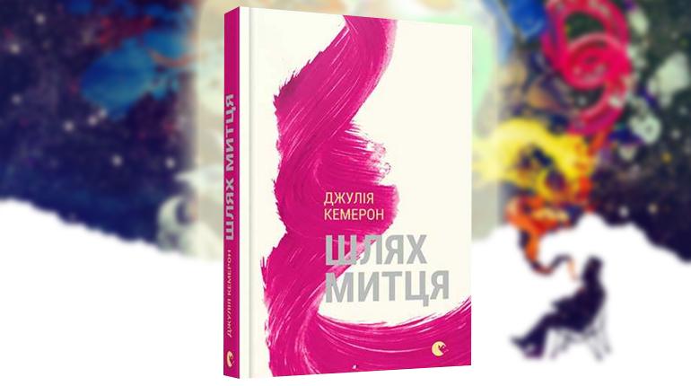 Книга, Шлях митця, Джулия Кемерон, 978-617-679-375-5