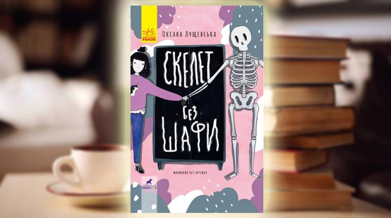 Книга, Скелет без шафи, Оксана Лущевська, 978-617-09-5001-7