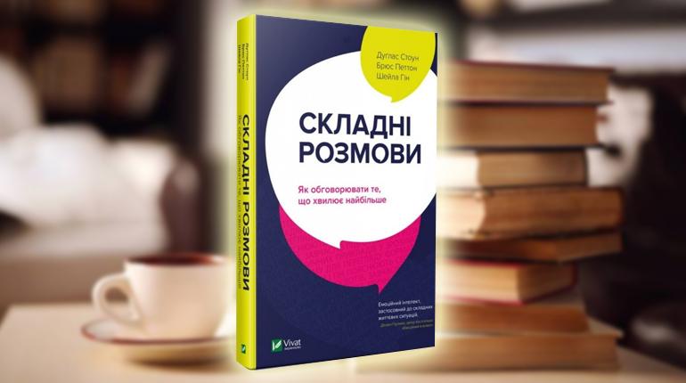 Книга, Складні розмови, Дуглас Стоун, 978-966-942-899-8