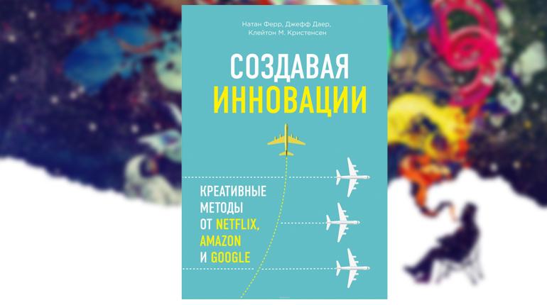 Книга, Создавая инновации, 978-5-699-79329-7