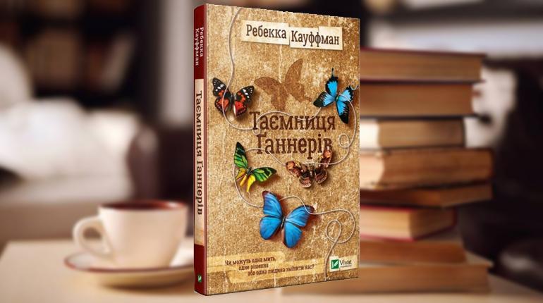 Книга, Таємниця Ганнерів, Ребекка Кауффман, 978-966-942-939-1