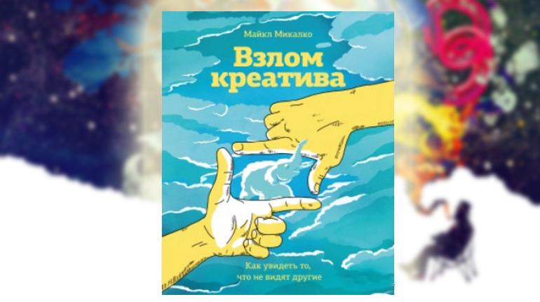 Книга, Взлом креатива, Майкл Микалко, 978-5-00117-611-4