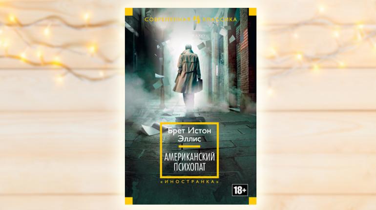 Книга, Американский психопат, Брет Эллис, 978-5-389-08827-6