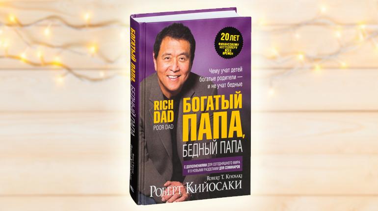 Книга, Богатый папа, бедный папа, Роберт Кийосаки, 978-985-15-3907-5