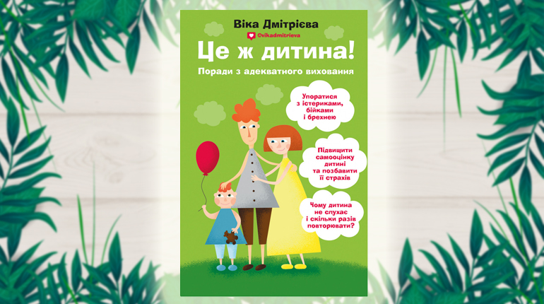 Книга, Це ж дитина, Вика Дмитриева, 978-617-7561-89-6