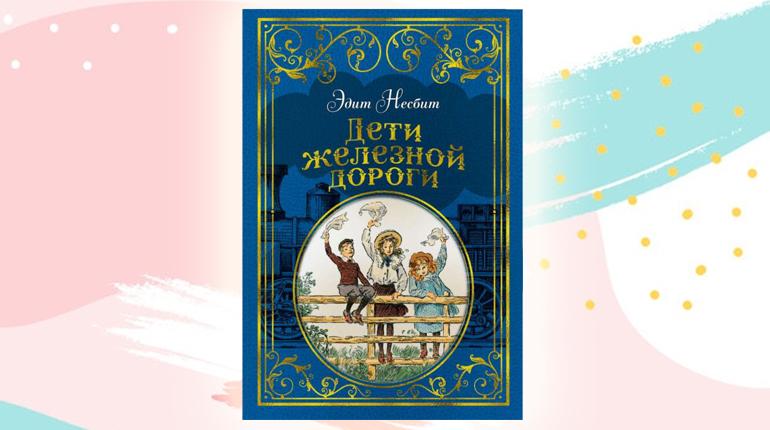 Книга, Дети железной дороги, Эдит Несбит, 978-5-389-15752-1